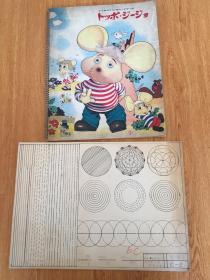 1972年日本学生【动漫画稿、动漫剪贴画】一本+几何绘图七张,大幅