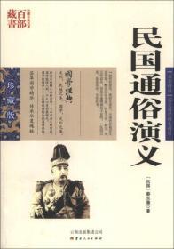 正版新书 中国古典名著百部藏书[双色.珍藏版]:民国通俗演义