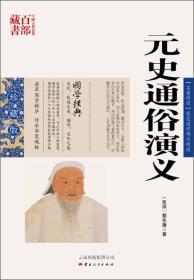 正版新书 中国古典名著百部藏书[双色.珍藏版]:元史通俗演义