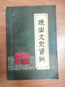 辽宁文史资料 第九辑(八品如图)