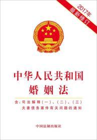 2017年-中華人民共和國婚姻法-最新修訂