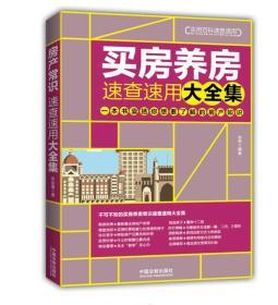 买房养房常识速查速用大全集-最新升级版-畅销3版-案例应用版
