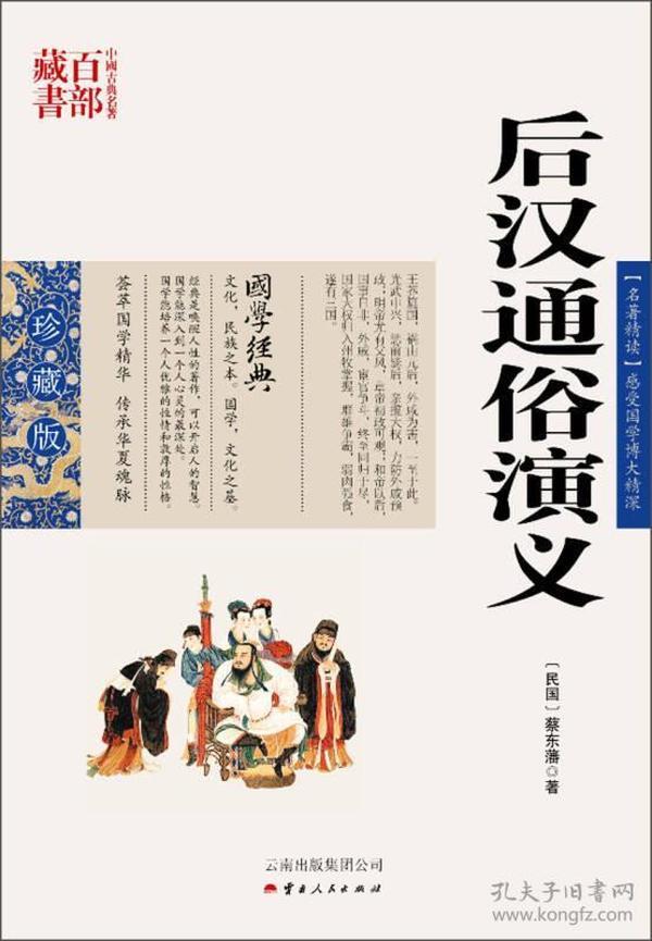 正版新书 中国古典名著百部藏书[双色.珍藏版]:后汉通俗演义