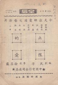 范雪朋主演、徐昌霖导演、沈浮编剧《无限的爱》演出单,50年代前后