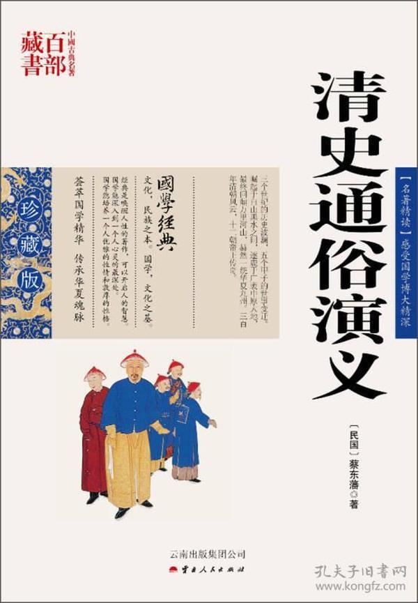正版新书 中国古典名著百部藏书[双色.珍藏版]:清史通俗演义