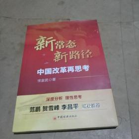 新常态 新路径 中国改革再思考