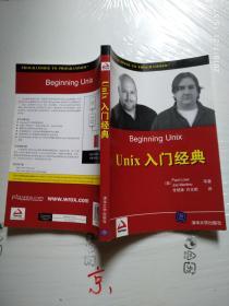 Wrox红皮书:UNIX 入门经典