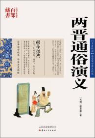 正版新书 中国古典名著百部藏书[双色.珍藏版]:两晋通俗演义