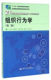 组织行为学(第二版