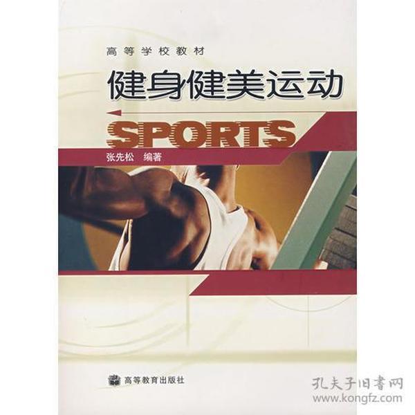 9787040169102健身健美运动