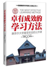 卓有成效的学习方法 康奈尔大学最受欢迎的学习课
