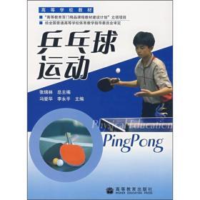 9787040183528乒乓球运动