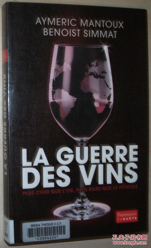 法文原版书 La Guerre des vins Broché – 世界葡萄酒战争 de Benoist Simmat  (Auteur), Aymeric Mantoux  (Auteur)