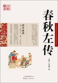 正版新书 中国古典名著百部藏书[双色.珍藏版]:春秋左传