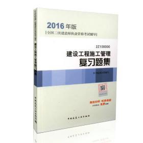 2016年版建设工程施工管理复习题集