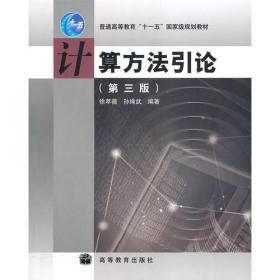 计算方法引论(第三版)