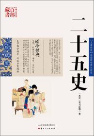 中国古典名著百部藏书:二十五史(珍藏版)
