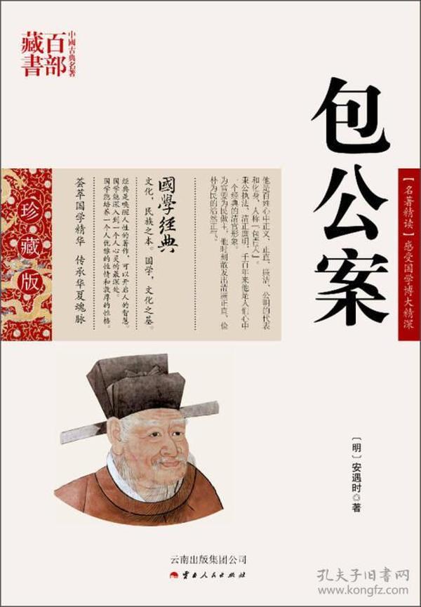 正版新书 中国古典名著百部藏书[双色.珍藏版]:包公案