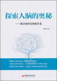 探索人脑的奥秘:意识结构与智能开发
