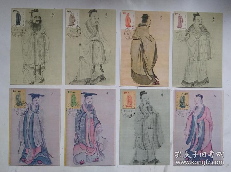 台湾极限片-- 先圣先贤  8全  (无封套 中品)