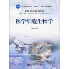 全国高等学校医学规划教材(供临床·基础·预防·护理·检验·口腔·药学等专业用):医学细胞生物学