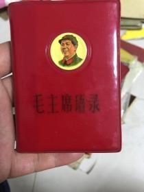 解放军装甲兵首次学习毛主席著作积极分子代表大会 赠 毛主席语录 1968年!带林彪题词!
