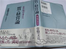 原版日本日文书 质の经营论 常盘文克 ダイヤモンド社 2000年6月 32开硬精装