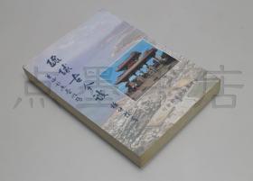 私藏好品《琉球古今谈》 杨仲揆 著 作者签名本