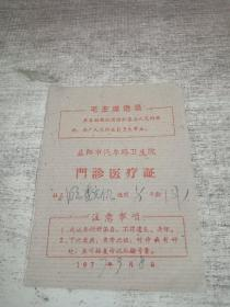 带毛主席语录益阳市汽车路卫生院门诊医疗证如图