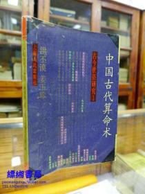 中国古代算命术—洪丕谟,姜玉珍编著