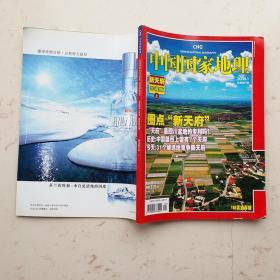 中国国家地理,2008年1月 第1期 总第567期 新天府 珍藏版(上)圈点新天府