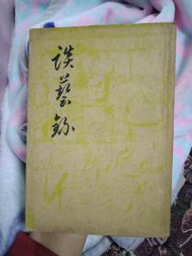 开明书店 该书的最早版本《谈艺录》书近9品如图//钱钟书著//---/1948年初版初印