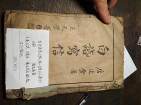 白话写信必读单行本