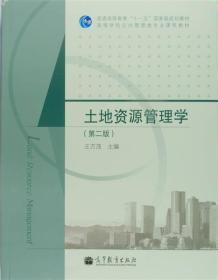 土地资源管理学(第2版)
