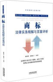 商标-法律实务精解与百案评析