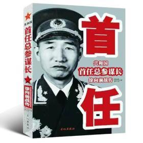 共和国首任总参谋长徐前向战传