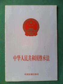 中华人民共和国继承法