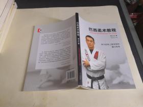 """巴西柔术教程 """"学习世界上最有效的缠斗体系""""."""