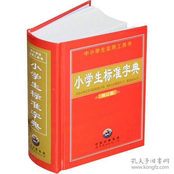 中小学生实用工具书:小学生标准字典