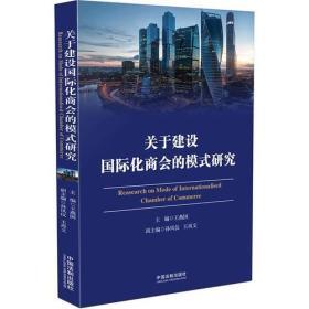关于建设国际化商会的模式研究