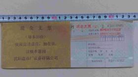 作费--中国农业银行现金支票(一本25张)