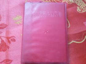 毛主席的五篇著作