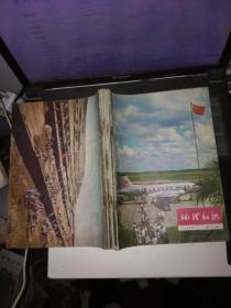 地理知识(1976年16开平装合订本)自己合订缺第7期,共11册合售