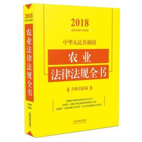2018-中华人民共和国农业法律法规全书-含相关政策