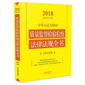 2018-中华人民共和国质量监督检验检疫法律法规全书-含相关政策