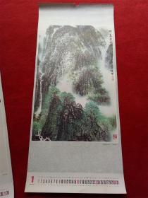 怀旧收藏 年历单页 国画水墨画《神农架之晨》王绍明绘画
