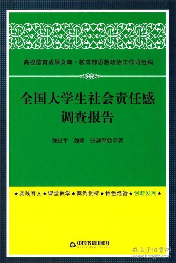 9787506846363高校网络思想政治教育研究
