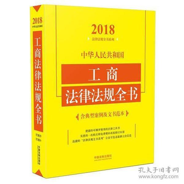 2018-中华人民共和国工商法律法规全书-含典型案例及文书范本