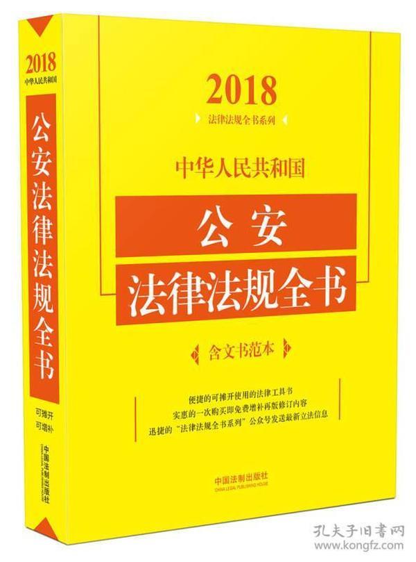 2018-中华人民共和国公安法律法规全书-含文书范本