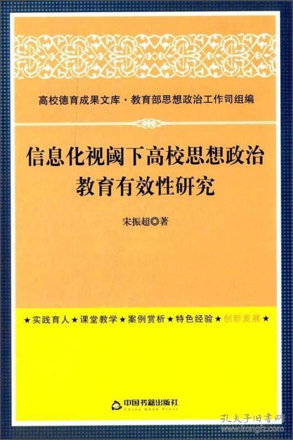 高校德育成果文库:信息化视阈下高校思想政治教育有效性研究